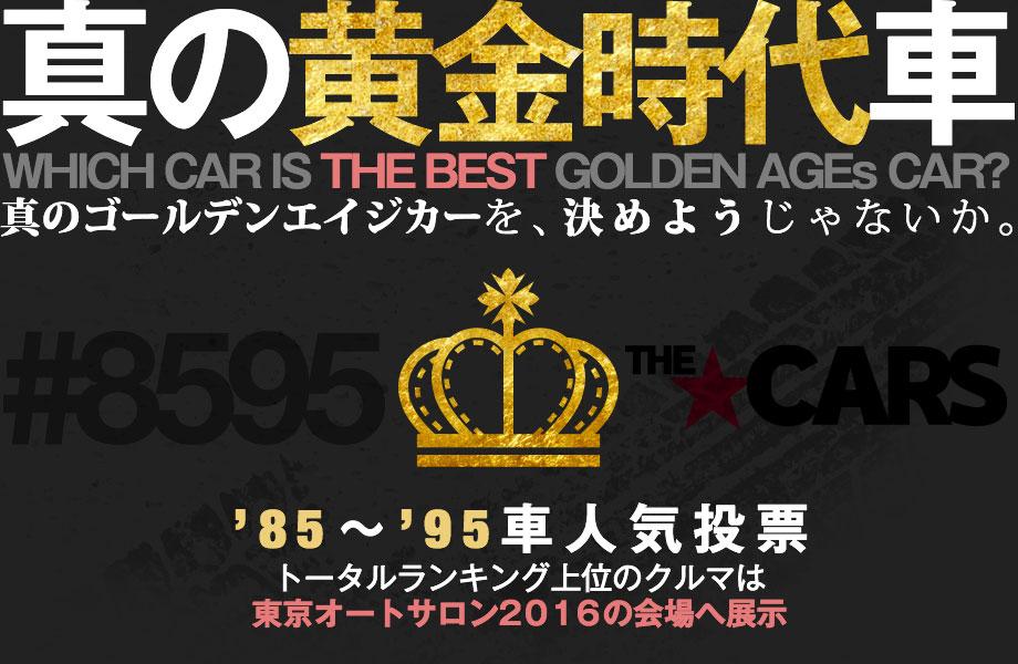 トータルランキング上位のクルマは東京オートサロン2016の会場で展示!